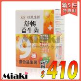 台塑生醫 舒暢益生菌 30包/盒 *Miaki*