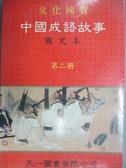 【書寶二手書T9/漫畫書_JQI】中國成語故事圖文本_伍員