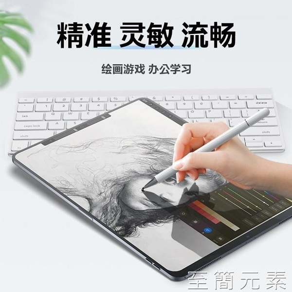 電容筆細頭繪畫蘋果平板觸控2019電子通用安卓手機觸摸屏華為小米手寫被動式mini5 至簡元素