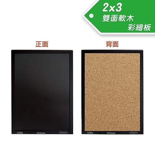 SUCCESS 成功 020310 雙面木框軟木彩繪板/鏡面黑板 2x3 大 85x60cm