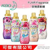 花王FLAIR Fragrance 衣物柔軟精 超濃縮柔軟精 多種香味 570ml 日本製  可傑