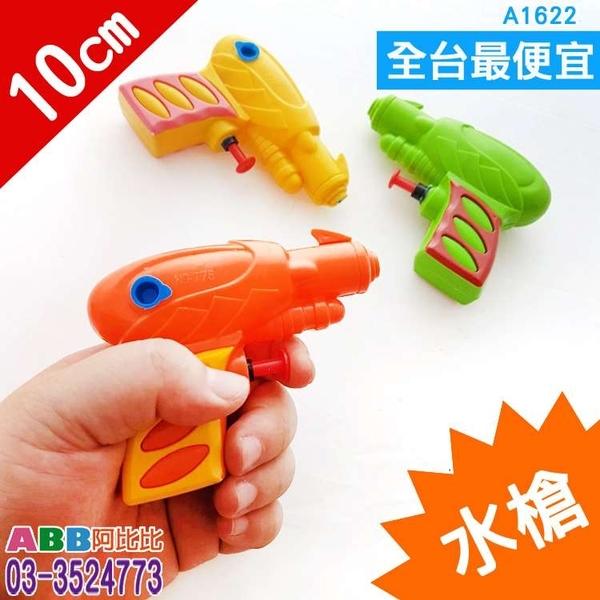 A1622_玩具水槍_10cm#玩具水槍迷你水槍沙灘玩具海綿棒氣壓式水槍兒童玩具水槍游泳棒