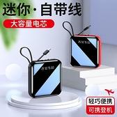 行動電源 新款迷你數顯自帶線充電寶20000毫安 全鏡面移動電源禮品定制logo