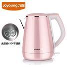 九陽 公主系列不鏽鋼快煮壺--粉紅色 K15-F026M 促銷1/31止