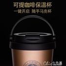 保溫咖啡杯  創意杯子不鏽鋼水杯馬克杯女學生帶蓋勺咖啡杯保溫杯  【全館免運】