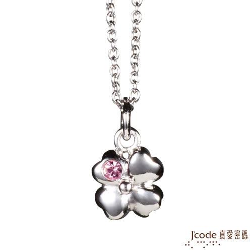 J'code真愛密碼-幸運草的愛 純銀墜飾+鋼鍊