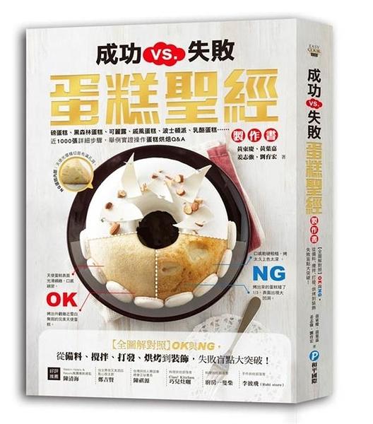 (二手書)成功VS.失敗,蛋糕聖經製作書:【全圖解對照】OK與NG,從備料、攪拌、打發、烘..