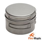 【Fire-Maple火楓】HORIZON 1 二件式鈦鍋組 1403001 露營 戶外 野餐 鍋具 炊具 鈦合金