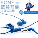 ★時尚色調高品質耳機★SONY 藍莓耳機 入耳式 線控 耳麥【保固一年】