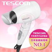 TESCOM TID192TW 負離子機能型吹風機(1入)【小三美日】原價$359