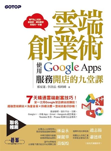 (二手書)雲端創業術:使用Google Apps服務開店的九堂課(雲端硬碟、協作平台、日曆..