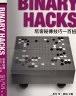 二手書R2YB 2013年5月初版《BINARY HACKS 駭客秘傳技巧一百招