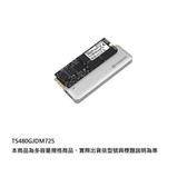 新風尚潮流 【TS480GJDM725】 創見 SSD 固態硬碟 480GB 更換 APPLE 固態硬碟 專屬套件組