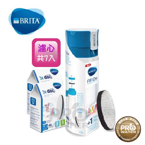 【水達人】超推組合(1瓶+2盒芯)德國BRITA Fill&Go隨身濾水瓶0.6L(藍色)本組合共7片濾芯