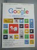 【書寶二手書T8/網路_EAK】最強嚴選!Google超級密技活用攻略_PCuSER研究室
