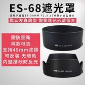 遮光罩LH-68遮光罩卡口ES-68 for三代新小痰盂鏡頭遮光定焦適用佳能