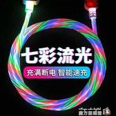 流光數據線七彩發光磁鐵吸頭VIVO安卓磁吸快充閃光抖音同款網紅華為手機跑馬燈充電線