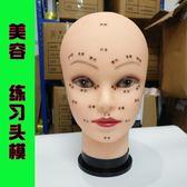 美容頭模 練習按摩頭穴位假人頭洗臉模特頭手法模型刻字頭模 小明同學