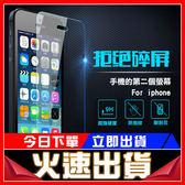 [24hr-現貨快出] iPhone 6/7/8plus 6s 手機殼 鋼化玻璃膜 防爆 防摔手機膜 保護貼 弧度 螢幕 防刮 防塵 i6s