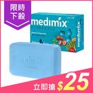 印度MEDIMIX 藍寶石沁涼美肌皂10...