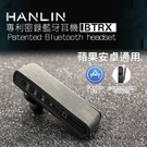 【全館折扣】  手機來電錄音藍芽耳機 專利藍芽電話錄音耳機 藍芽密錄耳機 HANLIN229BTRX