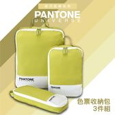 PANTONE獨家代理 色票收納包3件組-芥末綠 旅行收納包 一組三種尺寸 防潑水 衣物收納包 耐用可水洗