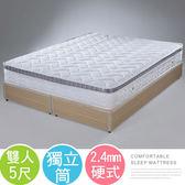 雙人床墊《YoStyle》巴德三線硬式2.4獨立筒床墊-雙人5尺 租屋 套房  宿舍 適用雙人床架 床台 掀床