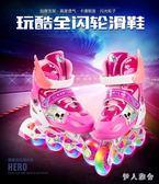 中大尺碼 溜冰鞋兒童男女旱冰滑冰直排輪滑鞋可調3-10歲 ys4642『伊人雅舍』