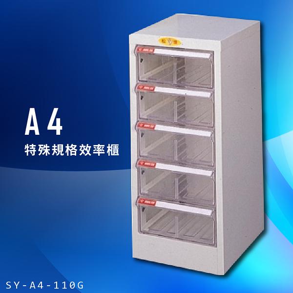 【台灣製造】大富 SY-A4-110G A4特殊規格效率櫃 組合櫃 置物櫃 多功能收納櫃