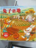 【書寶 書T9 /少年童書_QNY 】兔子借地寶寶認知學習繪本_ 張晉霖