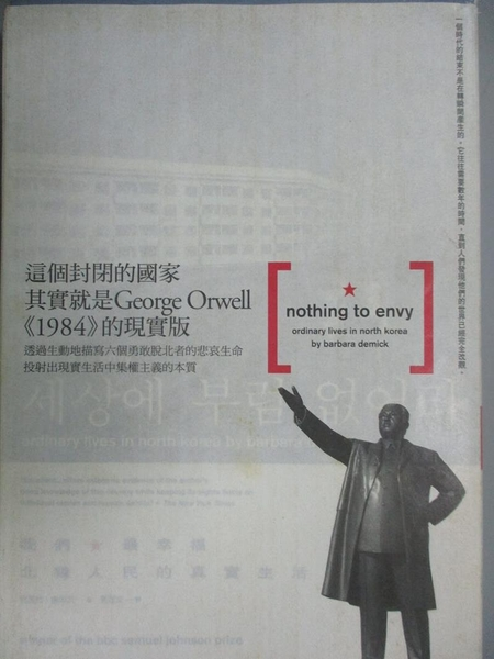 【書寶二手書T1/社會_KSJ】Nothing to envy 我們最幸福-北韓人民的真實生活_黃煜文, 芭芭拉.德米克