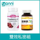 【雙效私密組】 蔓越莓+益生菌