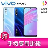 分期0利率 VIVO S1 (6GB/128GB) 6.38吋 AI三鏡頭 愛美智慧型手機 贈『手機專用掛繩*1』