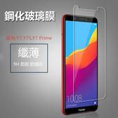 買一送一 華為 Y7 Prime Y7S 鋼化膜 非滿版 Y9·2019 防爆 防刮 保護膜 透明 螢幕保護貼 手機膜