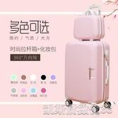 韓版行李箱女子母拉桿箱20萬向輪旅行箱大容量學生密碼箱YYJ 【快速出貨】