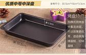 【中號中深烤盤 CA287】NO135烘焙模具【八八八】e網購