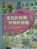 【書寶二手書T6/少年童書_QKA】東亞的發展與列強的侵略_宋創國