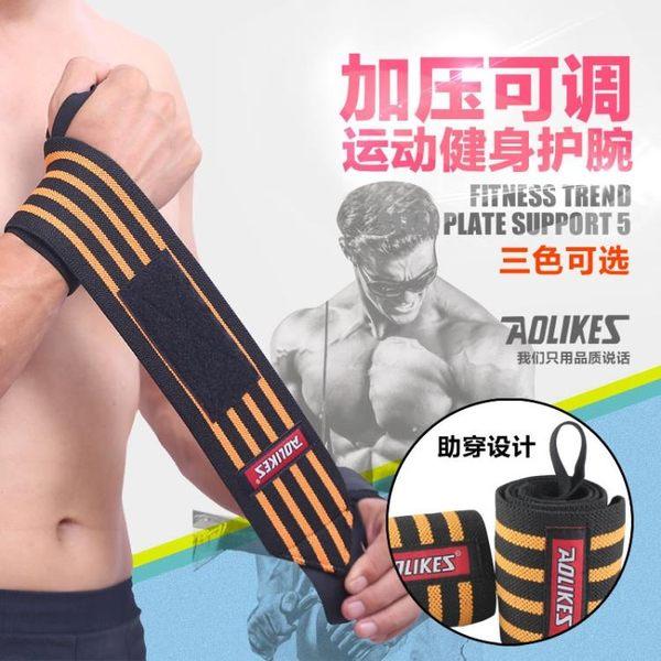 【狐狸跑跑】AOLIKES 纏繞式加壓護腕 多色可選 長度可調 助力帶 拇指固定 A-1539