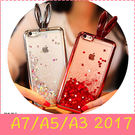 【萌萌噠】三星 Galaxy A7/A5/A3 (2017)  日韓個性女款 兔耳朵閃粉液體流沙保護殼 全包透明軟殼 手機殼