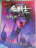 【書寶二手書T1/一般小說_KEB】貓戰士首部曲之V-危險小徑_韓宜辰, 艾琳杭特