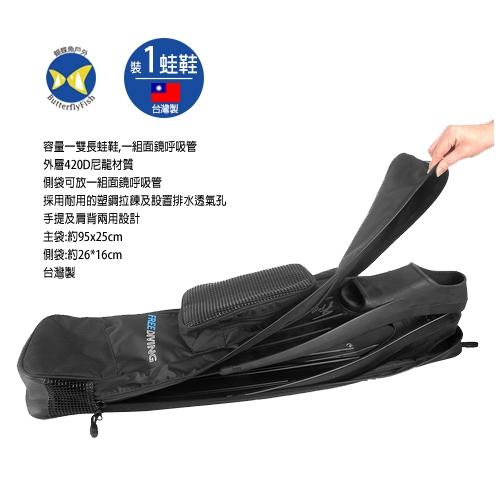 台灣製 Aropec BG-CL36 自由潛水 長蛙鞋袋 可放置一雙長蛙鞋