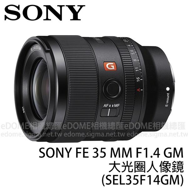 SONY FE 35mm F1.4 GM 大光圈人像鏡 (24期0利率 免運 索尼公司貨 SEL35F14GM) 全片幅 E接環 防塵防滴