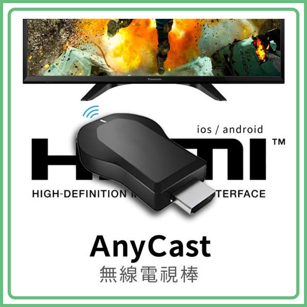 好舖・好物➸【台灣公司貨】AnyCast 手機 電視棒 HDMI 無線 影音 傳輸 iPhone X XS Max XR Plus