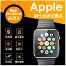 Apple watch 鋼化玻璃貼 保護貼 鋼化膜 保護膜