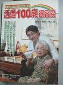 【書寶二手書T9/養生_HQP】活過100歲很容易-老年慢性病之戰勝寶典_詹鼎正