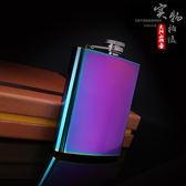 創意個性不銹鋼時尚便攜隨身7盎司酒壺 男士女士禮品酒具跨年提前購699享85折