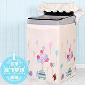 洗衣機防塵罩 洗衣機罩防水防曬波輪上開全自動保護套 df2399【雅居屋】