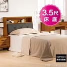 INPHIC-Upton-3.5尺床底_uVGE