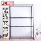 【JR創意生活】 輕型四層烤漆黑45X120X180cm 波浪架