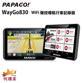PAPAGO WayGo830 WiFi 5吋聲控導航行車記錄器